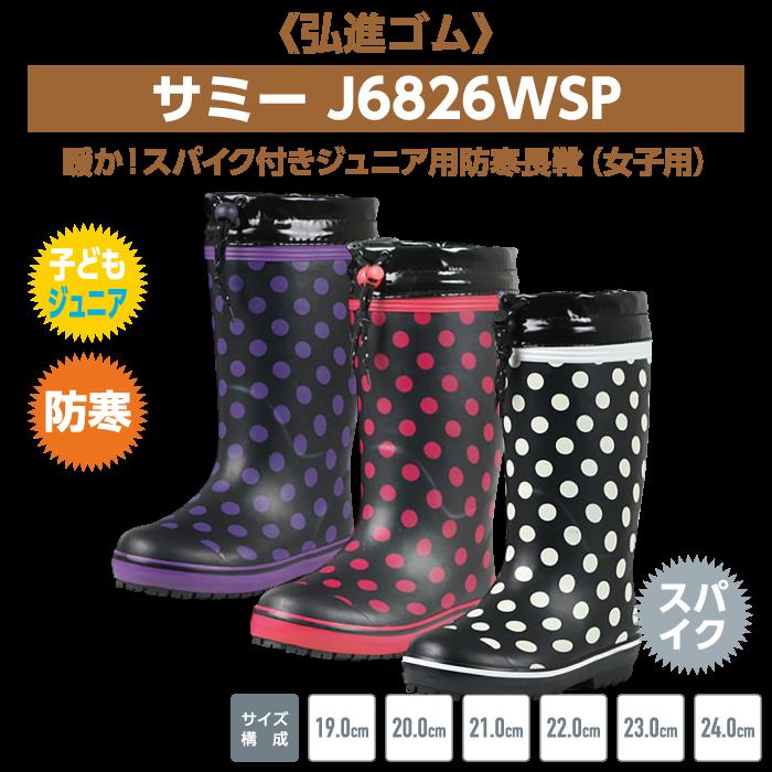 スパイク付きジュニア用防寒長靴《弘進》サミーJ6826WSP