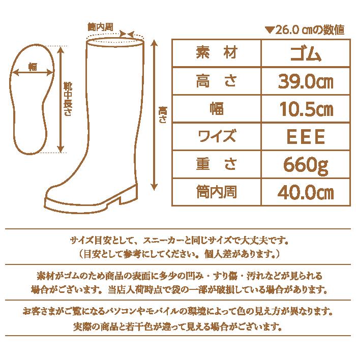 強度アップ設計のメンズ用長靴  《ミツウマ》キープ長タフ5