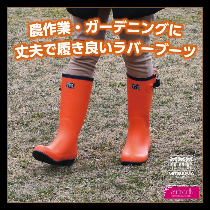 農作業・ガーデニングに丈夫で履きよい作業靴《ミツウマ》ベールノースNo7 男女兼用