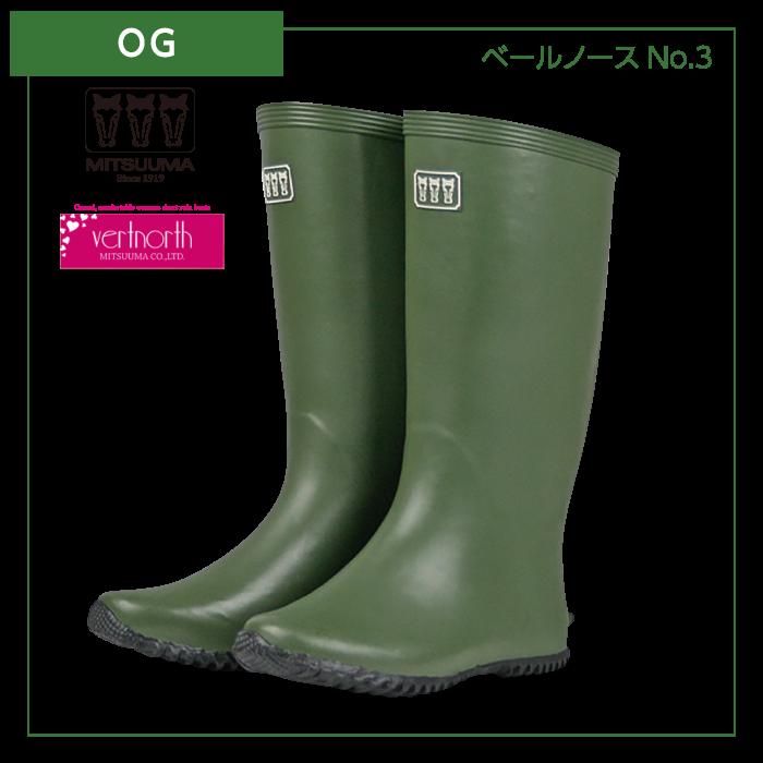 軽くて柔らかいから動きやすい農作業用長靴《ミツウマ》ベールノースNo.3